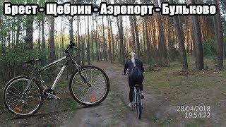 Вело поездка   Щебрин   Аэропорт-Брест   Бульково