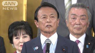 麻生副総理 次の「参議院選挙」向け意気込み語る(19/05/15)