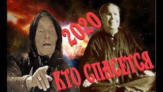 Ванга 2020. Кто спасется!!! Шокирующие предсказания Ванги и Матроны!!!
