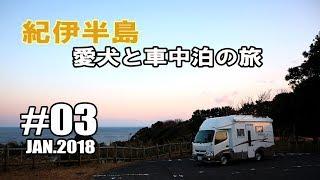 定番の観光をしながら串本へ。円月島を眺めながら朝食をしたら、千畳敷...