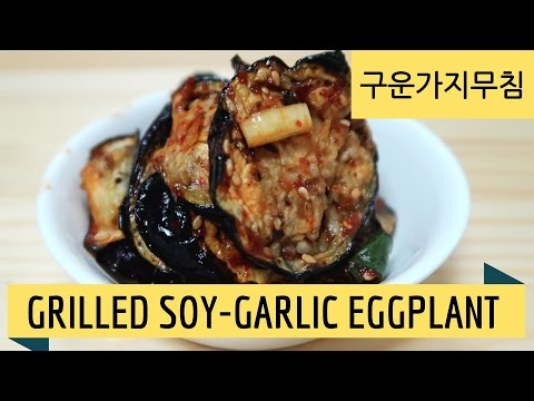 How to make Grilled Soy-Garlic Eggplant (Banchan)