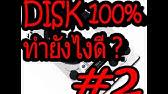 แก้ปัญหา Windows 10 Disk 100% - YouTube