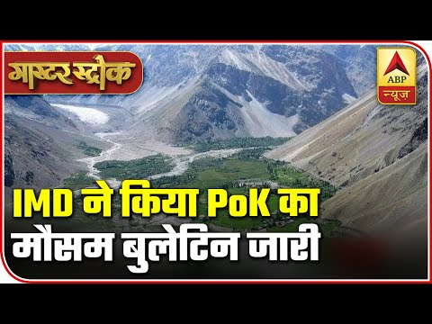 Gilgit-Baltistan, Muzaffarabad Parts Of India: IMD | Master