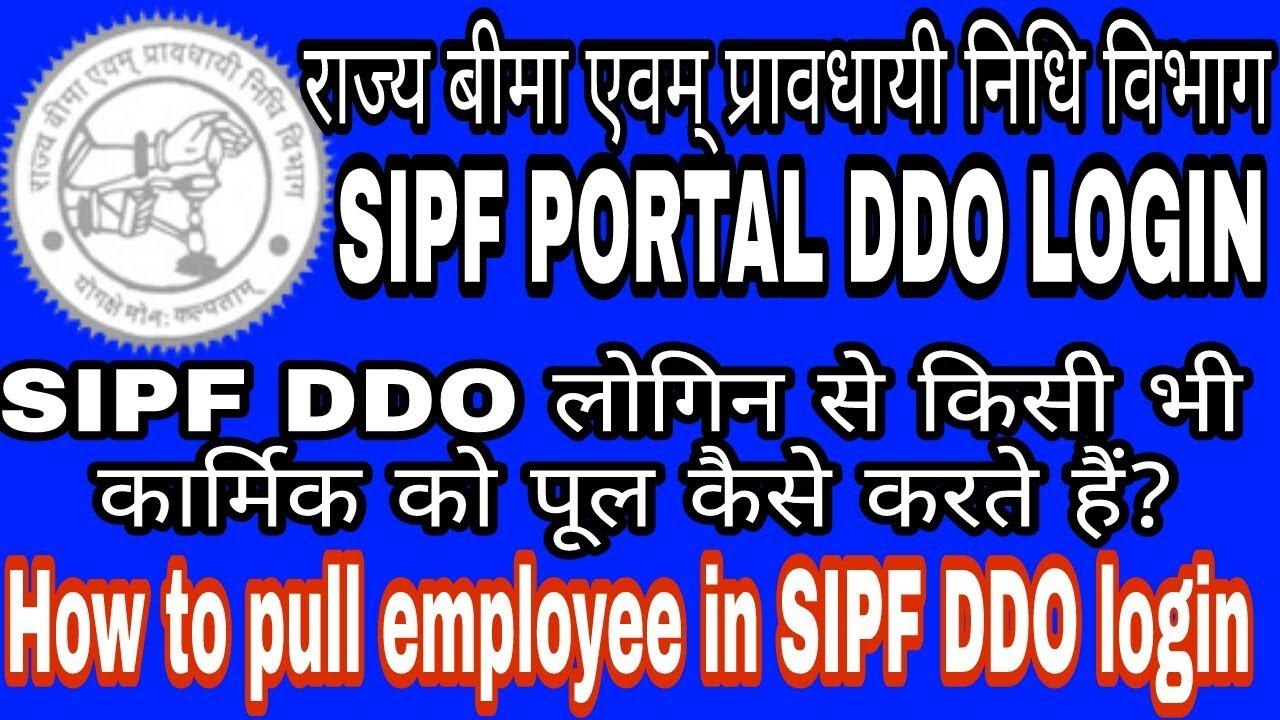 SIPF DDO लोगिन से किसी भी कार्मिक को पुल कैसे करते है ll SIPF DDO login  employee pull process