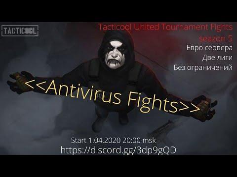 TACTICOOL UTF 8 ТУР команда BS Vs TURBO СУСЛИКИ
