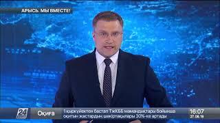 Выпуск новостей 16:00 от 27.06.2019