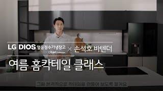 LG DIOS 얼음정수기냉장고 오브제컬렉션 X 손석호 …