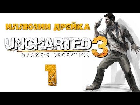 Uncharted 3: Drakes Deception Прохождение