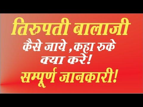 How To Go Tirupati Balaji Temple In Hindi. तिरुपती बालाजी कैसे जाये सम्पूर्ण जानकारी !