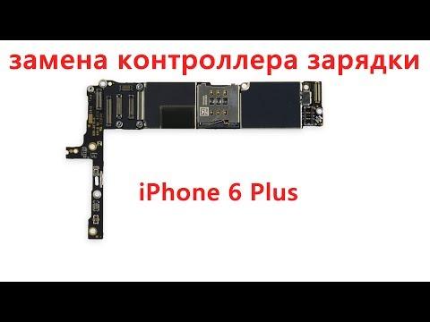 замена контроллера питания iphone иркутск