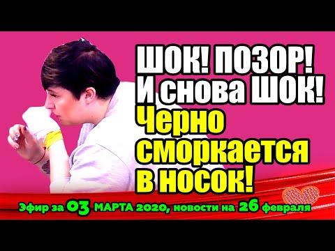 ДОМ 2 НОВОСТИ на 6 дней Раньше Эфира за  03 марта  2020