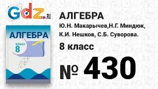 № 430- Алгебра 8 класс Макарычев