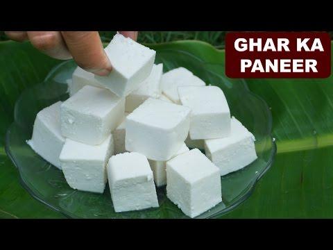 पनीर कैसे बनाये घर पे | How To Make Paneer At Home | CookWithNisha