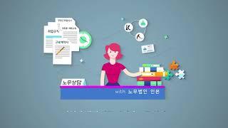 (주)휴먼코아 인사노무관리서비스 안내영상