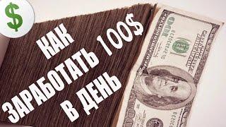 Как заработать 120 тысяч рублей за неделю на вебинарах