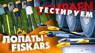 Лопаты FISKARS! Сравнение лопат и испытание на прочность!