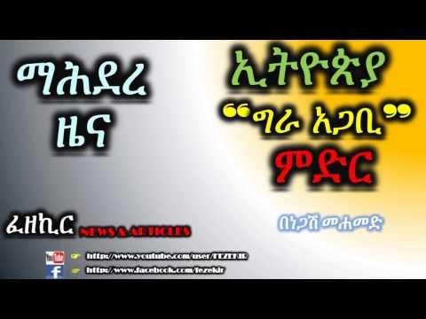 Ethiopia ግራ አጋቢ ምድር -  MAHDERE ZENA By Negash Mohammed