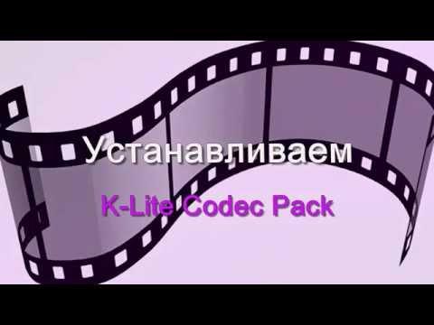 Грамотная установка K-Lite Codec Pack
