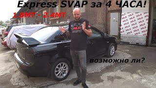 Swap LancerX меняем мотор 1.8 на 2.4 за четыре часа.