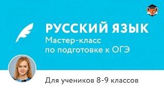 ОГЭ по русскому языку 2017 | Мастер-класс