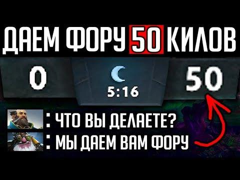 ДАЕМ ФОРУ 50 КИЛЛОВ ВРАГИ СМЕЮТСЯ НАД НАМИ   DOTA 2