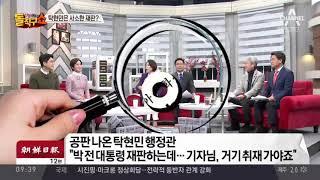 """공판 나온 탁현민 """"박 전 대통령 재판 가지 여길 왔나"""""""