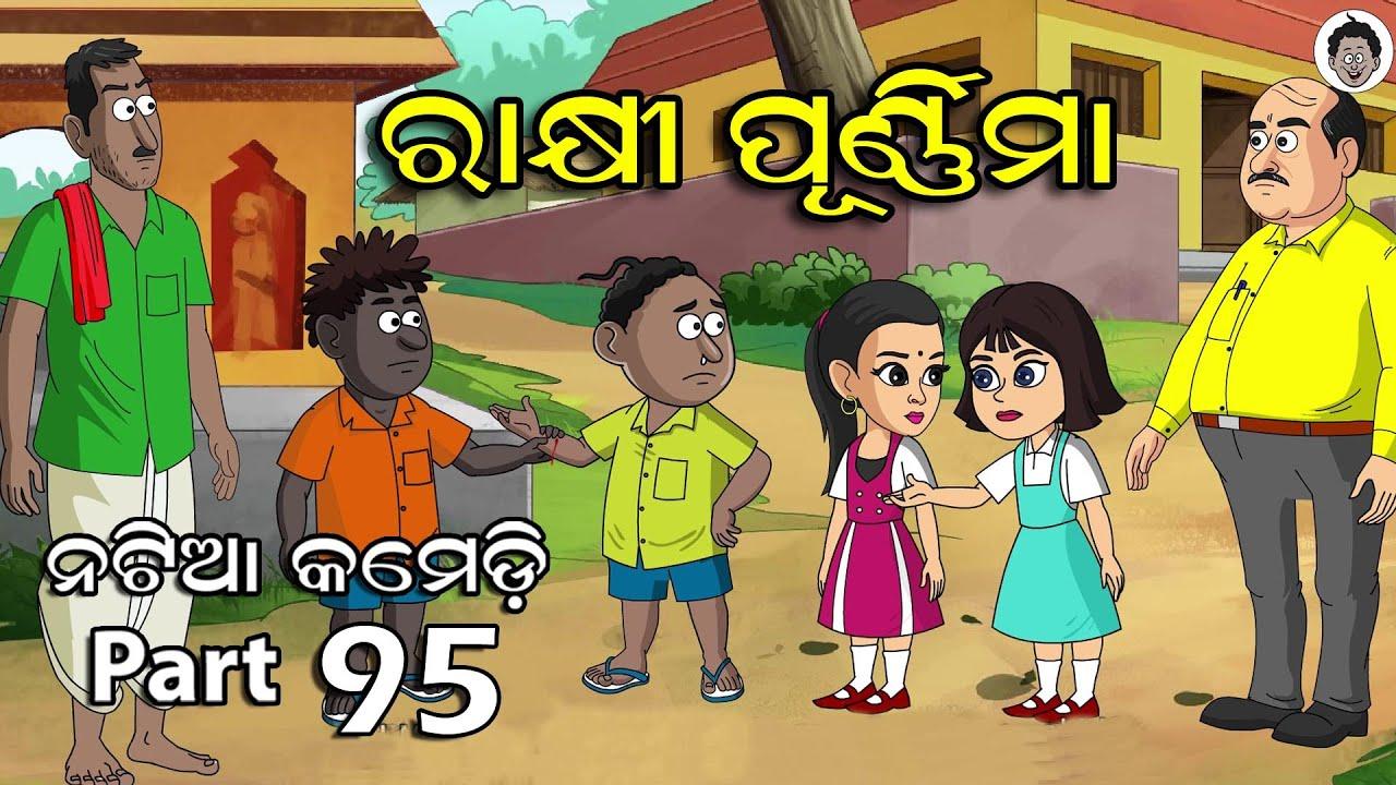 Natia Comedy part 95 || Rakhi Purnami || Utkal Cartoon World