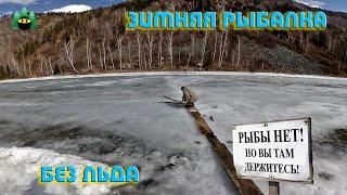 Зимняя рыбалка без льда или рыбы нет но вы держитесь