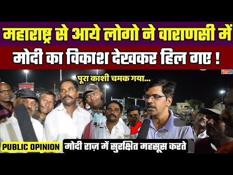 Maharashtra से आये लोगो ने Varanasi में Modi का विकास देखकर हिल गए !!