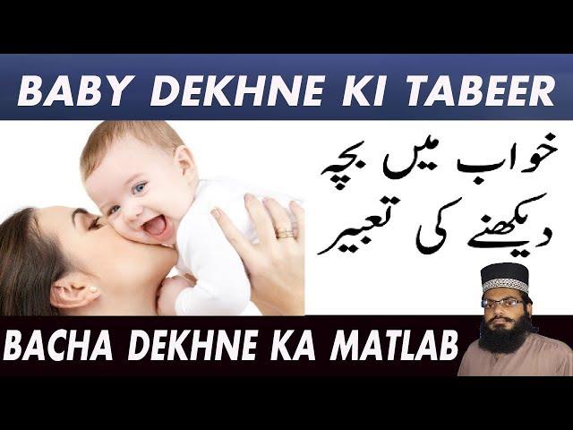 Khawab ki tabeer in urdu   khwab mein bacha dekhna   khwab mein beta dekhna