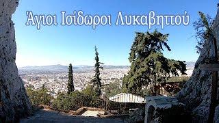 Άγιοι Ισίδωροι Λυκαβηττού, το θαυματουργό εκκλησάκι | St. Isidori Church at lycabettus hill Athens