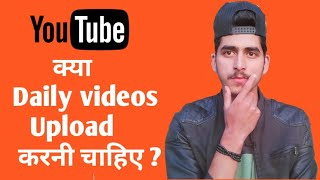 Should you upload videos daily on YouTube ??