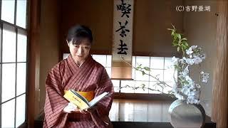 """『禅茶録』のダイジェストを一章ずつご紹介します。 """"The Book of ZEN TEA"""" by Jaku -An, 1828 Chapter1. Digest The old tea master said, """"To know the taste of tea..."""