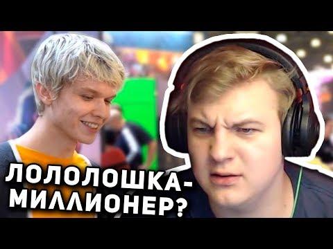 ШМОТ ЛОЛОЛОШКИ - Реакция Пятёрки  / Сколько Стоит Шмот?