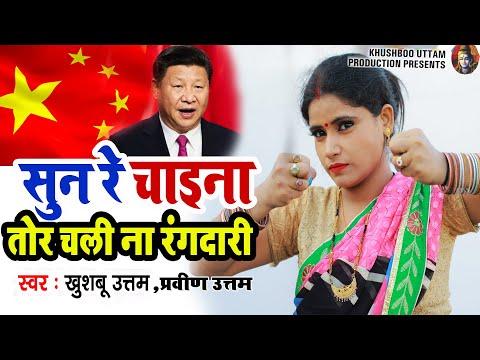 बच-के-रह-#चाइना-ना-त-फाड़-दिहि-#इंडिया-|-china-india-border-fight-|-khushboo-uttam,-pravin-uttam|song