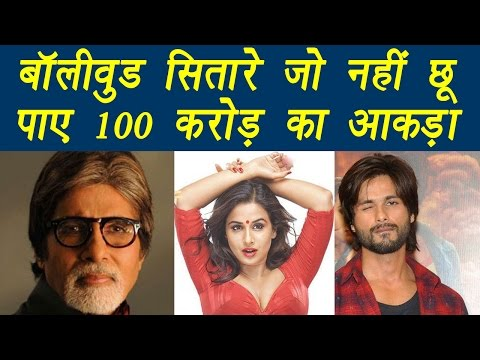Top 10 Bollywood Stars who are not part of 100 crore club | Filmibeat
