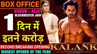 Kalank Box Office Collection Day 1,Kalank 1st Day Box Office Collection,Varun,Alia,Madhuri,Sanjay