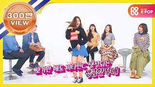 주간아이돌 - (Weekly Idol EP.223) OH MY GIRL