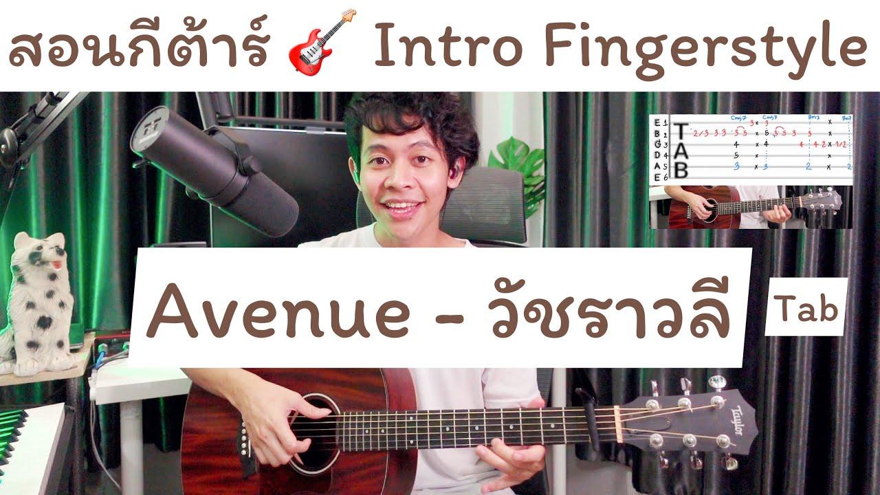 สอนกีต้าร์ Avenue วัชราวลี สอนอินโทร Intro Fingerstyle พร้อม Tab ง่ายๆ Chupeedoo