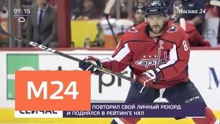 Овечкин повторил свой личный рекорд и поднялся в рейтинге НХЛ - Москва 24