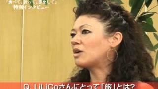 LiLiCoさん【映画「食べて、祈って、恋をして」字幕翻訳コンクール】 thumbnail