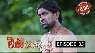 Minigandela Sirasa TV 27th July 2018 Ep 35 [HD] Thumbnail