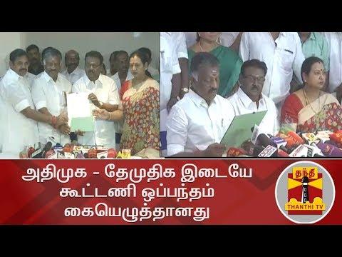அதிமுக - தேமுதிக இடையே கூட்டணி ஒப்பந்தம் கையெழுத்தானது | DMDK | AIADMK | Thanthi TV