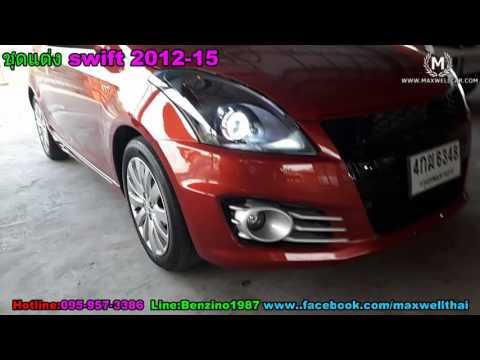 ชุดแต่งรอบคัน swift 2012 15 Tel: 095-957-3386 คุณเบ้น Line: Benzino1987 Website: www.maxwellcar.com