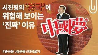 시진핑 이후 중국에 무슨 일이 일어나고 있을까?