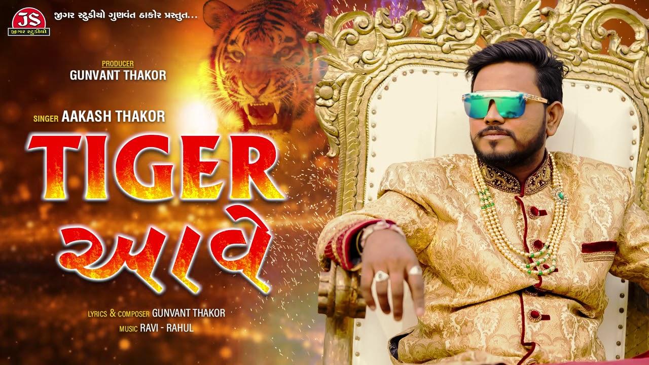 Tiger Aave - Aakash Thakor - Latest Gujarati Song 2021 - Jigar Studio