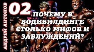 Антонов - Почему в бодибилдинге столько мифов ?
