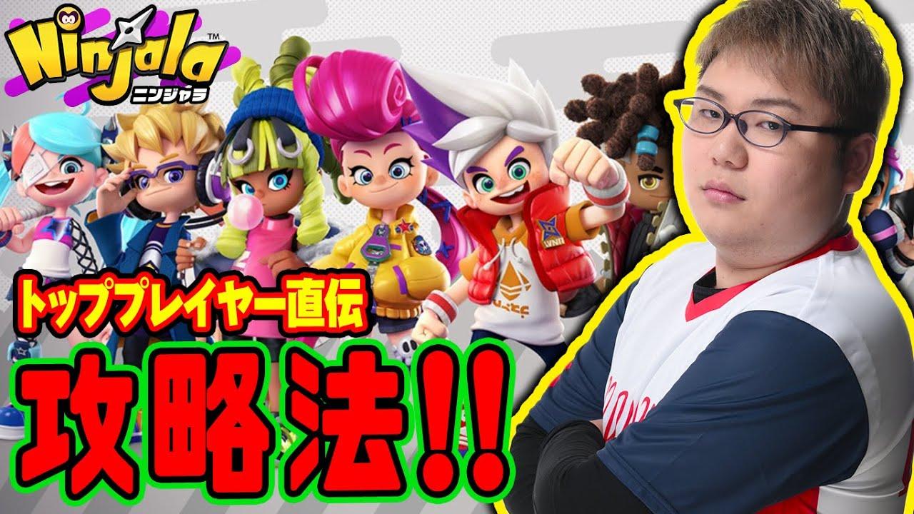【神プレイ】ニンジャラは「運ゲー」じゃねぇ!日本TOPプレイヤーHIKARUからニンジャラの必勝法教えてもらったぞ!!!