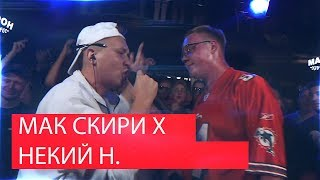 Реакция на МАК СКИРИ Х НЕКИЙ Н.