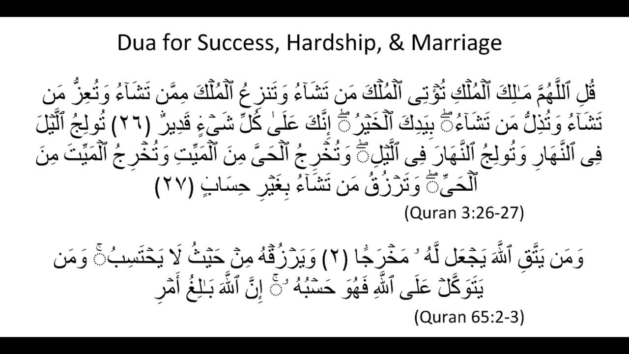 Duas for marriage success